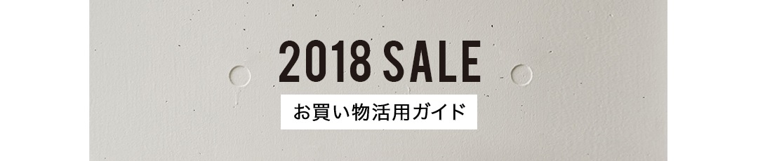 2018 SALE SPECIAL GUIDE